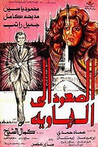 El-Soud ela al-hawia Egypt