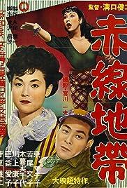 Street of Shame (1956) Akasen chitai 720p
