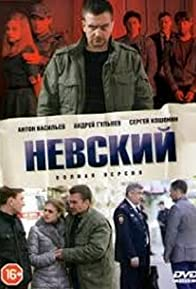 Primary photo for Nevskiy