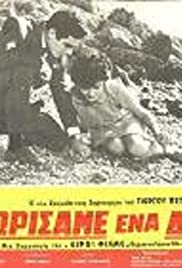 Horisame ena deilino Poster