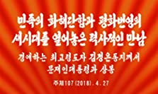 Minjog-ui hwahaedanhabgwa pyeonghwabeon-yeong-ui saesidaeleul yeol-eonoh-eun lyeogsajeog-in mannam gyeong-aehaneun choegoly-eongdoja Gimjeong-eun dongjikkeseo Munjaeindaetonglyeong-gwa sangbong - Juche107, 2018. 4. 27 (2019 TV Movie)