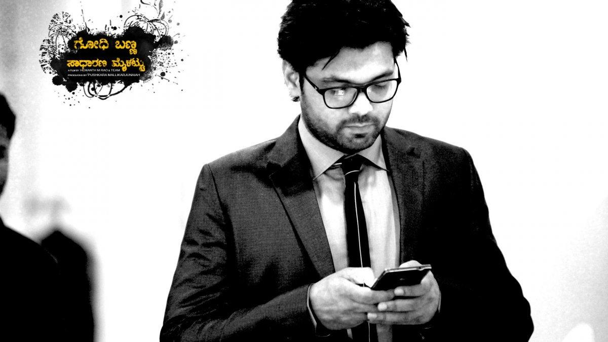 godhi banna sadharna mykattu movie online with english subtitles