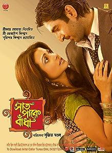 Saat Pake Bandha full movie download in hindi