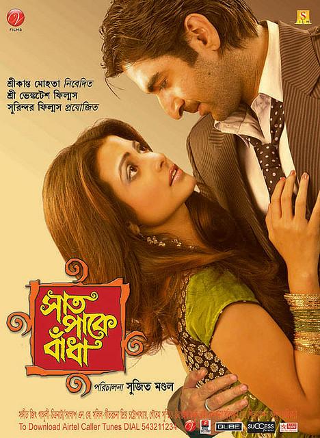 Saat Pake Bandha (2009) Bangla Full Movie 480p, 720p Download