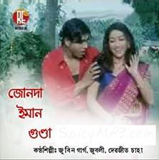 Junda Eman Gunda (2007)
