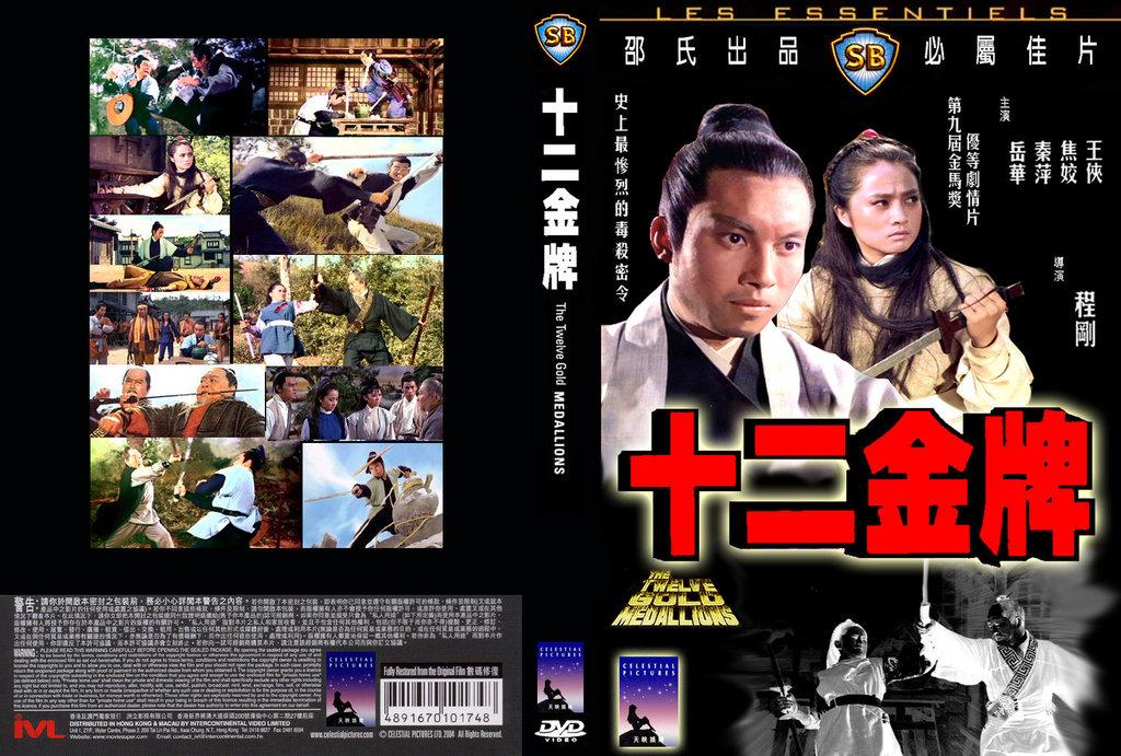 Shi er jin pai (1970)