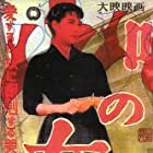 Yoshiko Kuga in Uwasa no onna (1954)