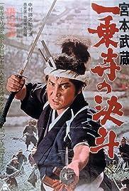 Kanketsu Sasaki Kojirô: Ganryû-jima kettô Poster