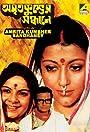 Amrita Kumbher Sandhaney