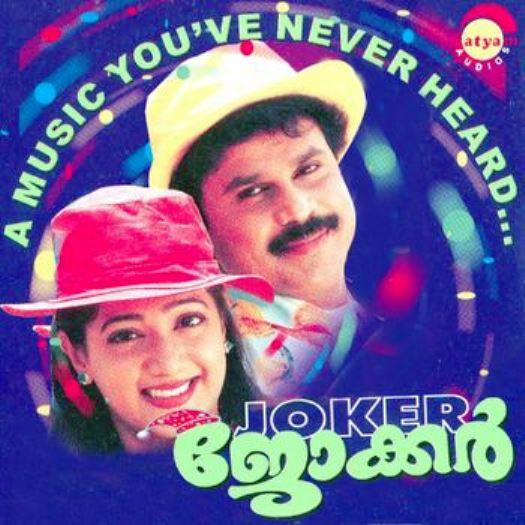 Joker Malayalam Movie Torrent Download
