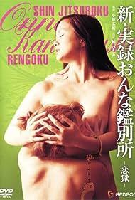 Shin jitsuroku onna kanbetsusho: Rengoku (1976)