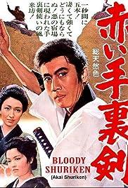Akai shuriken Poster