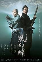 Kaze no Tôge: Ginkan no Fu