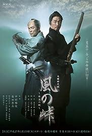 Kaze no Tôge: Ginkan no Fu Poster