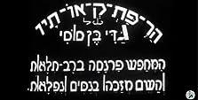 Harpatkeotav Shel Gadi Ben Sossi (1931)