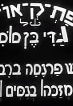 Harpatkeotav Shel Gadi Ben Sossi