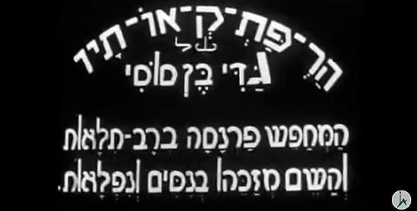 Movie list 2017 free download Harpatkeotav Shel Gadi Ben Sossi by none [720x594]