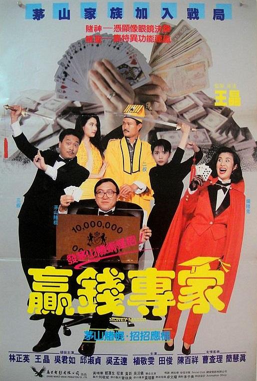 Ying qian zhuan jia (1991)