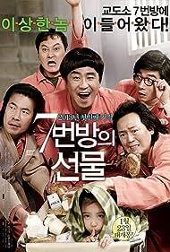 Park Won-Sang, Dal-su Oh, Jeong-tae Kim, Seung-ryong Ryu, Man-sik Jeong, and So Won Kal in 7-beon-bang-ui seon-mul (2013)