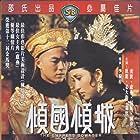 Qing guo qing cheng (1975)