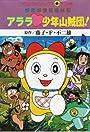Dorami-chan: Arara shonen sanzoku-dan!