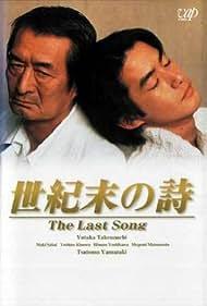 Seikimatsu no uta (1998)
