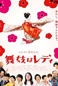 Maiko wa redî (2014)