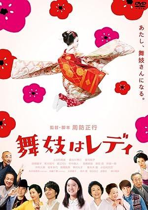 Lady Maiko (2014)