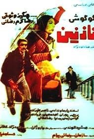 Googoosh and Changiz Vossoughi in Nazanin (1976)