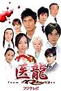 Iryû: Team Medical Dragon (2006) Poster