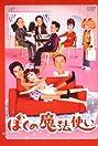 Boku no mahô tsukai (2003) Poster