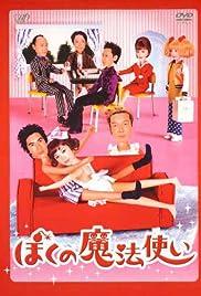 Boku no mahô tsukai Poster