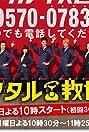 Rental kyûseishu (2016) Poster