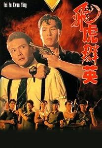Watch tv videos movies Fei Fu Kwan Ying by Woo-Ping Yuen [XviD]