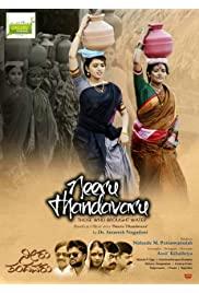 Neeru Thandavaru