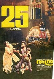 Thanthram Poster