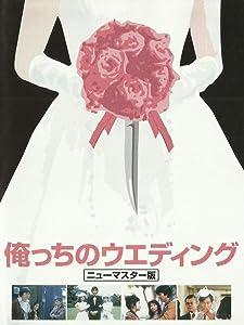 Orecchi no Wedding Japan