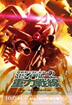 Mobile Suit Gundam MS IGLOO: Gravity Front