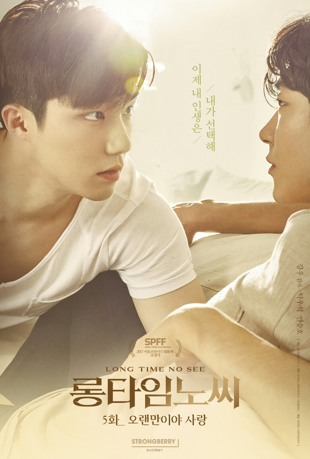 """Résultat de recherche d'images pour """"film gay korean"""""""