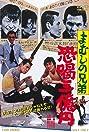 Mamushi no kyôdai: Kyôkatsu san-oku-en (1973) Poster