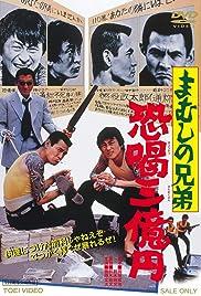 Mamushi no kyôdai: Kyôkatsu san-oku-en Poster