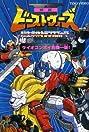 Beast Wars II: Super Life-Form Transformers (1998) Poster