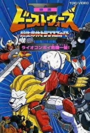 Beast Wars II: Super Life-Form Transformers Poster