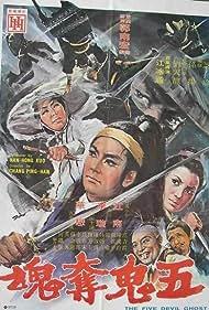Wu gui duo hun (1971)