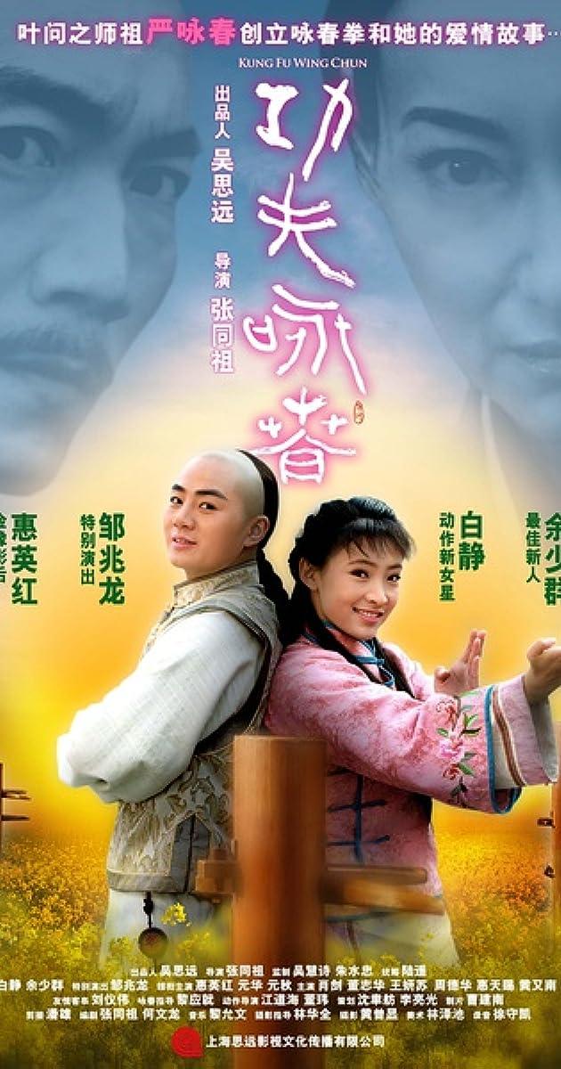 Kung fu wing chun film