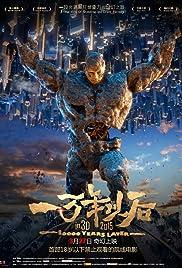Watch Movie  10000 Years Later (Yi wan nian yi hou) (2015)