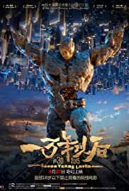 Watch Movie 10000 Years Later (Yi wan nian yi hou) (2015)