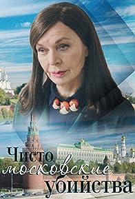 Primary photo for Chisto moskovskie ubiystva -1