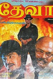 Deva (1995)