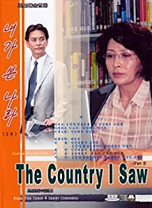 The Country I Saw, Part 2 (1987)